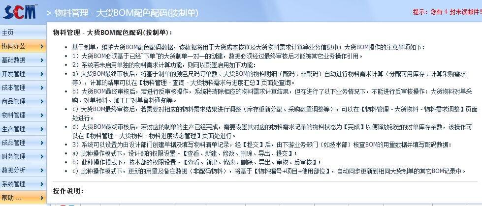 新人宝典,丰捷SCM在线帮助,服装供应链管理系统,丰捷软件,广州丰捷企业管理服务有限公司