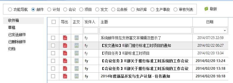 丰捷SCM协调办公,服装供应链管理系统,丰捷软件,广州丰捷企业管理服务有限公司