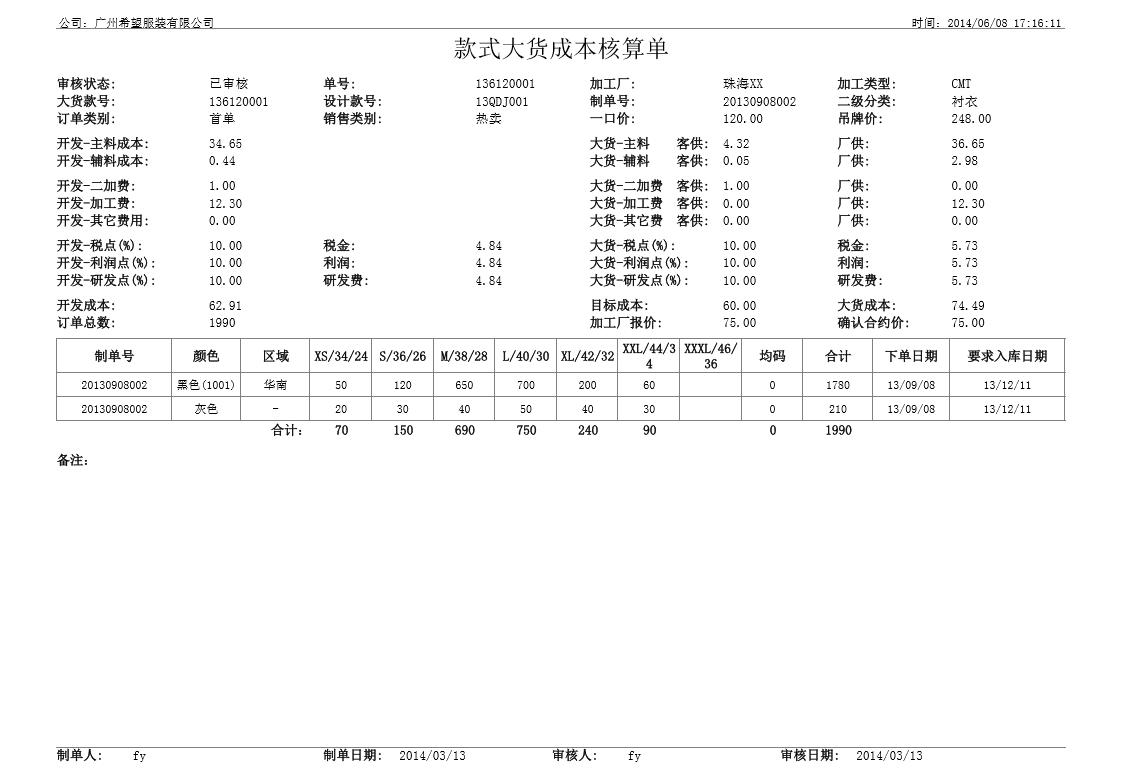 大货成本核算单,丰捷SCM成本管理,服装供应链管理系统,丰捷软件,广州丰捷企业管理服务有限公司