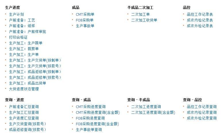 丰捷SCM生产管理,服装供应链管理系统,丰捷软件,广州丰捷企业管理服务有限公司