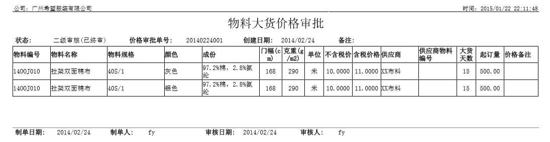 大货物料价格审批,丰捷SCM成本管理,服装供应链管理系统,丰捷软件,广州丰捷企业管理服务有限公司