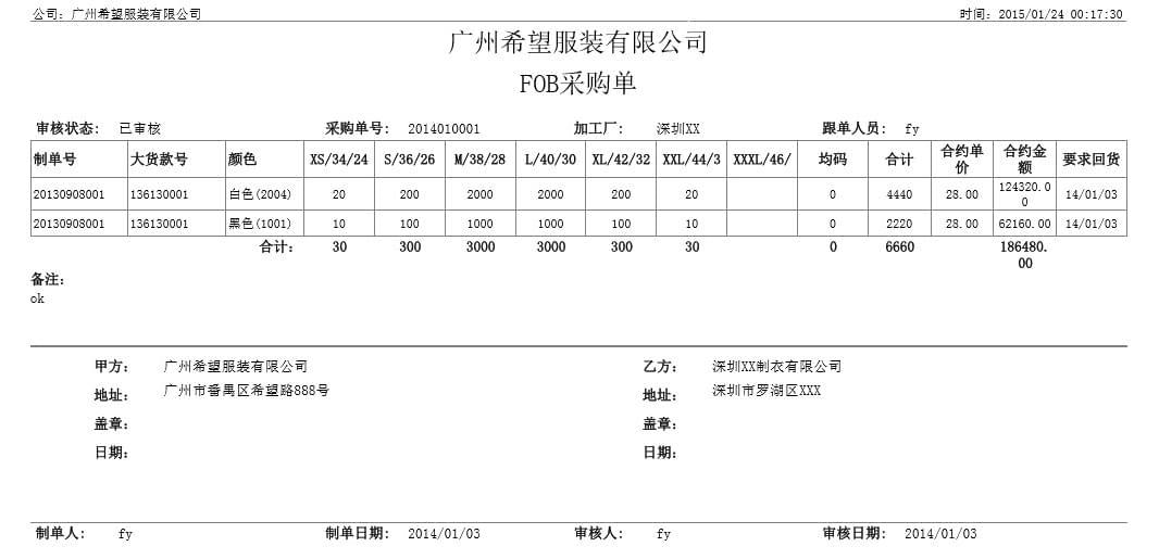 FOB采购单,丰捷SCM生产管理,服装供应链管理系统,丰捷软件,广州丰捷企业管理服务有限公司