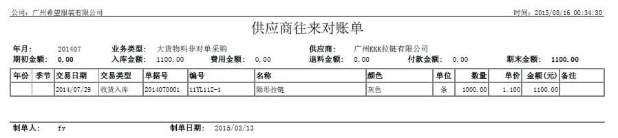 供应商往来对账单,丰捷SCM财务管理,服装供应链管理系统,丰捷软件,广州丰捷企业管理服务有限公司