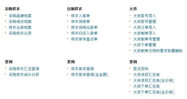 丰捷SCM商品管理,服装供应链管理系统,丰捷软件,广州丰捷企业管理服务有限公司
