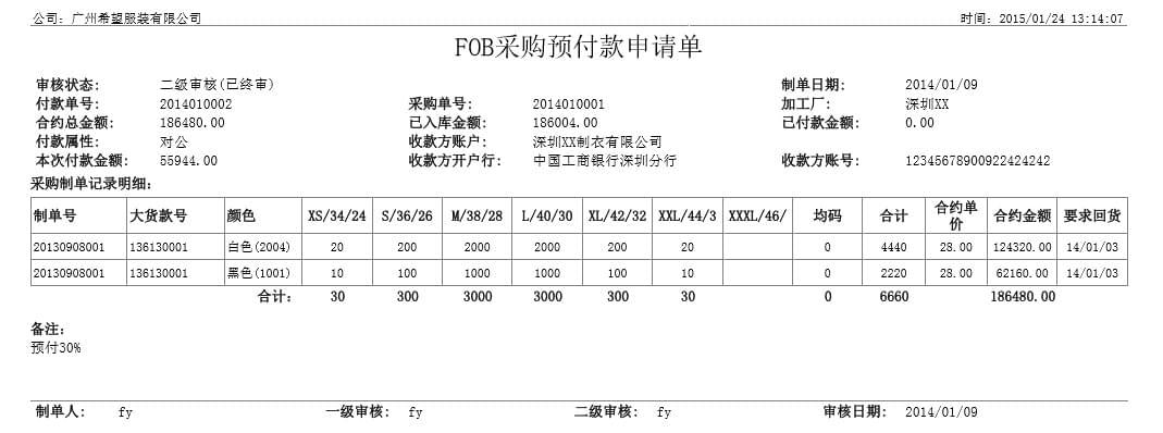 FOB采购预付款申请单,丰捷SCM财务管理,服装供应链管理系统,丰捷软件,广州丰捷企业管理服务有限公司