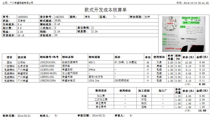 开发成本核算单,丰捷SCM成本管理,服装供应链管理系统,丰捷软件,广州丰捷企业管理服务有限公司