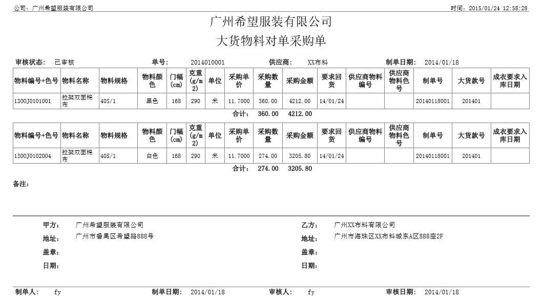 大货物料对单采购单,丰捷SCM物料管理,服装供应链管理系统,丰捷软件,广州丰捷企业管理服务有限公司