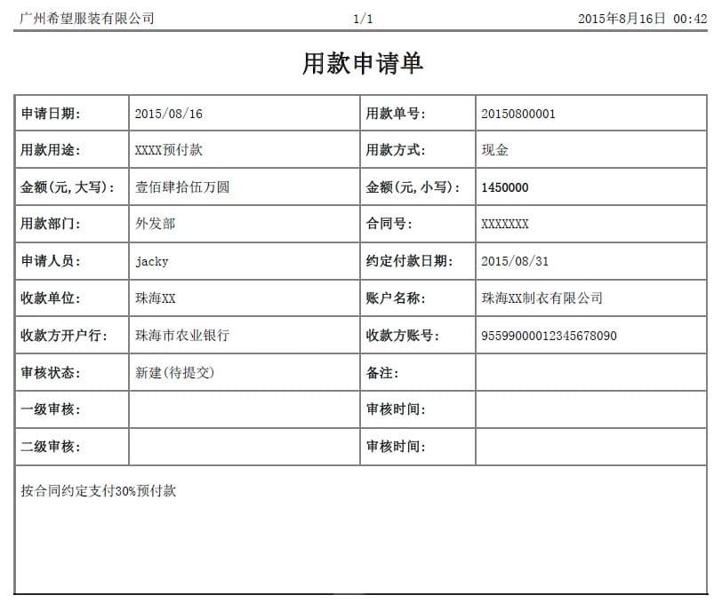用款申请单,丰捷SCM财务管理,服装供应链管理系统,丰捷软件,广州丰捷企业管理服务有限公司