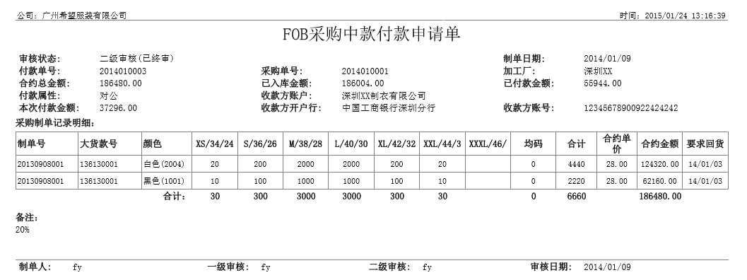 FOB采购中期款付款申请单,丰捷SCM财务管理,服装供应链管理系统,丰捷软件,广州丰捷企业管理服务有限公司