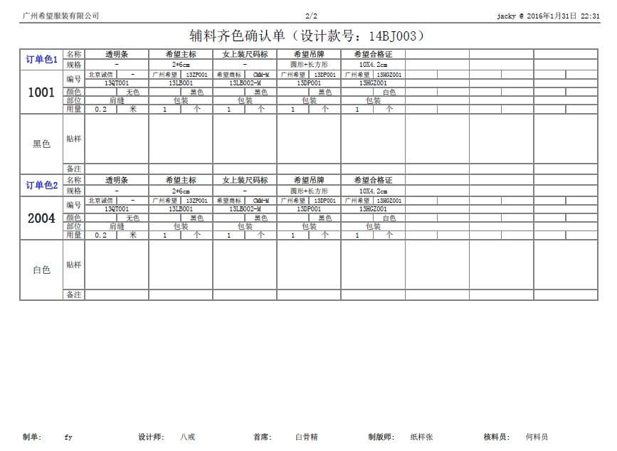 物料齐色确认单,丰捷SCM开发管理,服装供应链管理系统,丰捷软件,广州丰捷企业管理服务有限公司