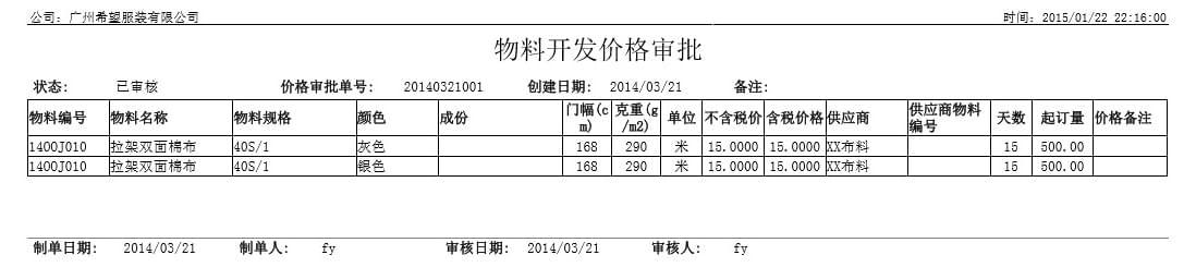 开发物料价格审批,丰捷SCM成本管理,服装供应链管理系统,丰捷软件,广州丰捷企业管理服务有限公司