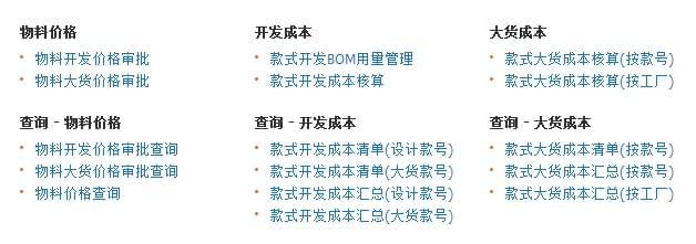 丰捷SCM成本管理,服装供应链管理系统,丰捷软件,广州丰捷企业管理服务有限公司