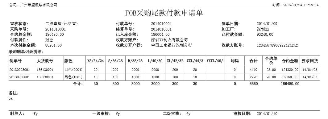 FOB采购尾款付款申请单,丰捷SCM财务管理,服装供应链管理系统,丰捷软件,广州丰捷企业管理服务有限公司