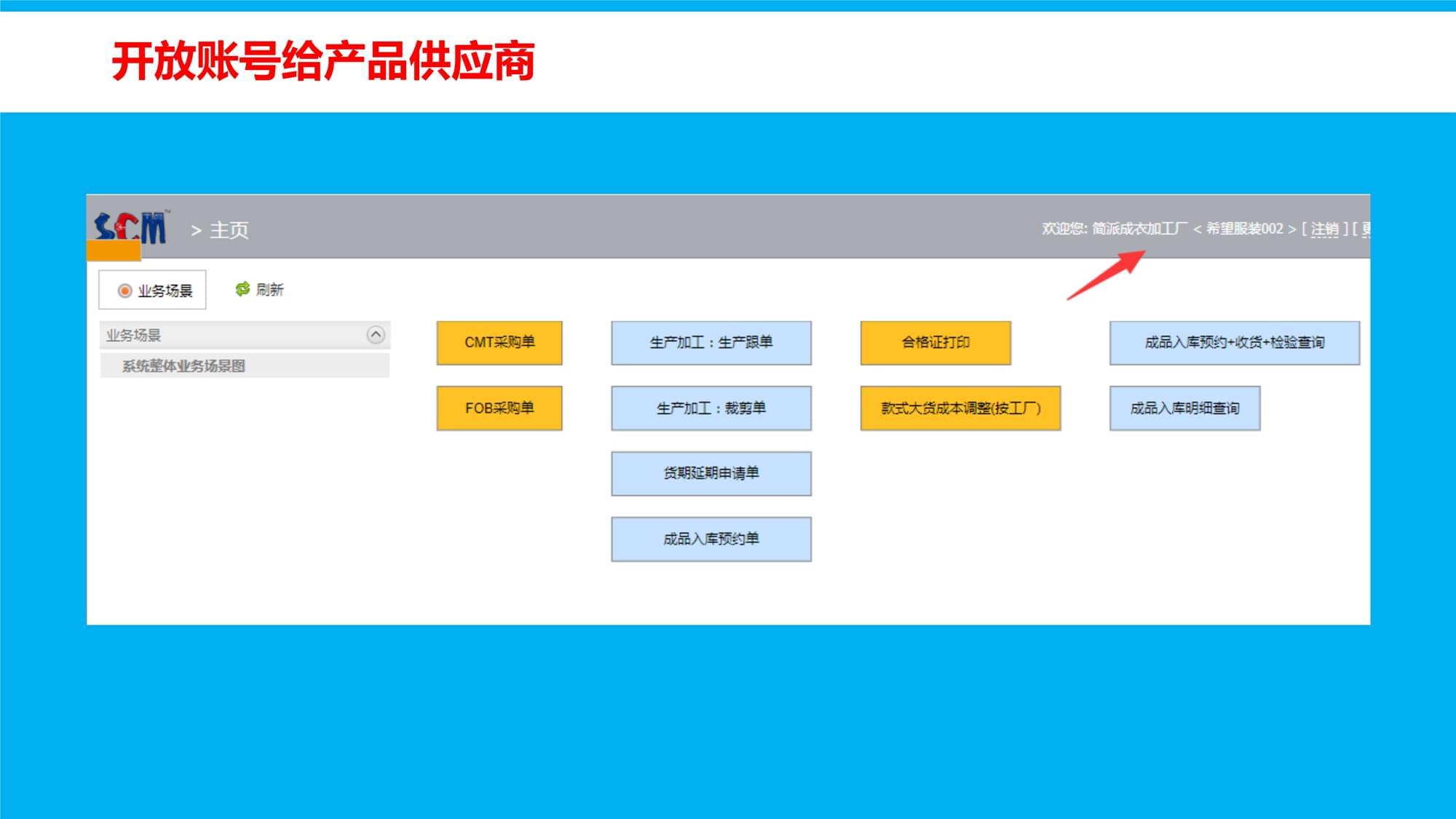 信息化管理服装供应链,服装供应链管理系统,何红炉,广州简派软件科技有限公司